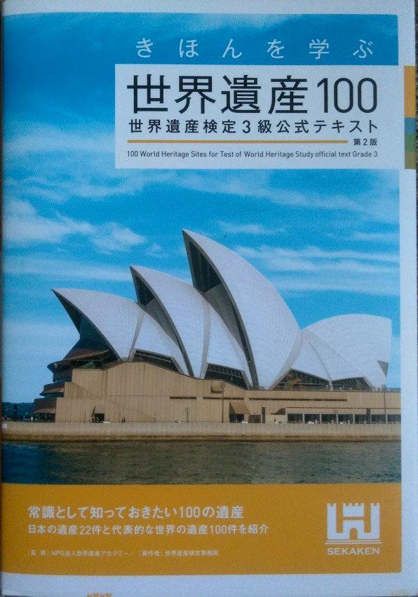 世界遺産検定3級公式テキスト きほんを学ぶ世界遺産100 <第2版>