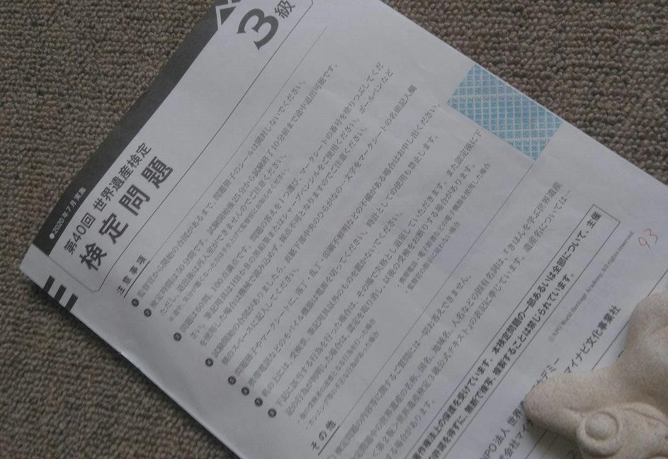 2020年7月世界遺産検定3級試験問題