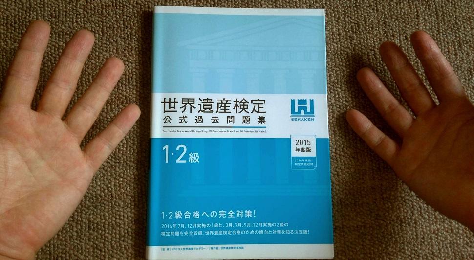 世界遺産検定公式過去問題集1.2級2015年度版