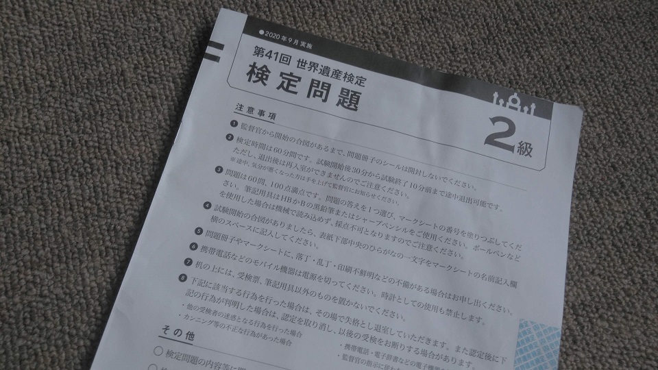 世界遺産検定問題用紙