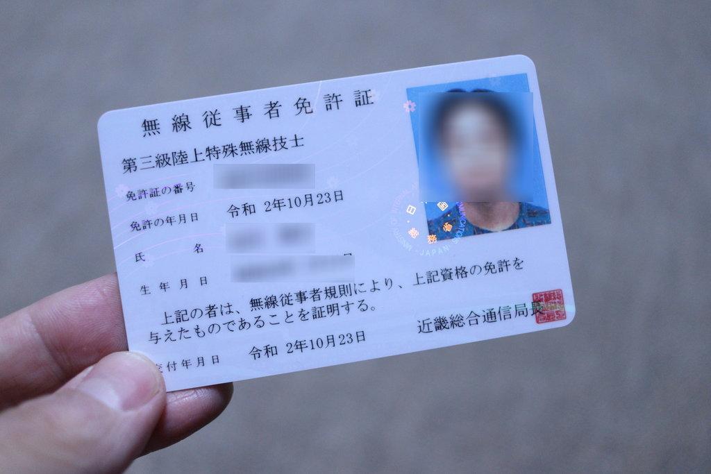 三陸特免許証