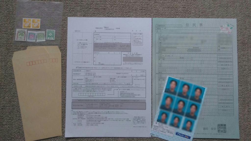 三陸特 免許申請