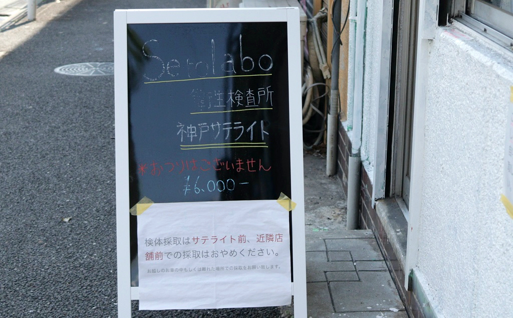 Setolabo衛生検査所 神戸PCRサテライト